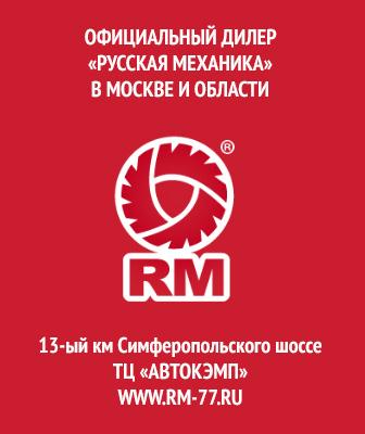Логотип русская механика
